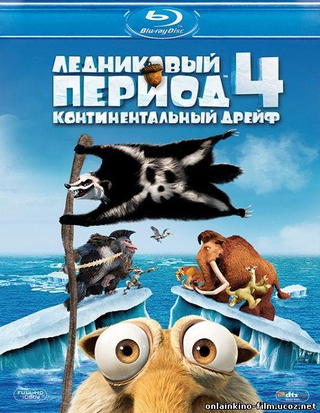 Ледниковый период , Континентальный дрейф (2012)