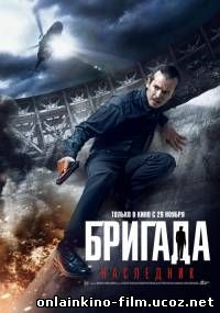 Бригада 2: Наследник (2012)