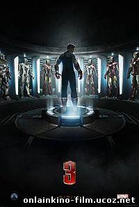 Смотреть онлайн Железный человек 3